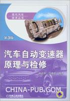 汽车自动变速器原理与检修-第3版