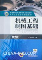 机械工程制图基础-第2版