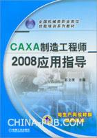 CAXA制造工程师2008应用指导