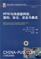 RFID与传感器网络:架构、协议、安全与集成