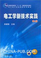 电工学新技术实践(第3版)