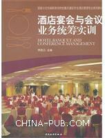 酒店宴会与会议业务统筹实训