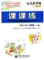 二年级(上册)-北师大版-课课练-司马彦字帖-全新防伪版