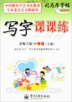 写字课课练:北师大版.一年级(上册)-全新防伪版