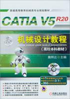 CATIA V5R20机械设计教程-(高校本科教材)