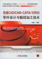 机械CAD/CAM-CATIA V5R20零件设计与数控加工技术
