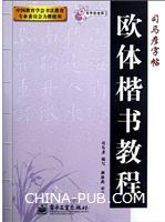 欧体楷书教程-司马彦字帖