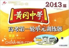 黄冈中学2013届高考第一轮单元训练题.英语