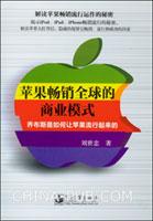 苹果畅销全球的商业模式:乔布斯是如何让苹果流行起来的