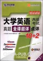英语周计划系列丛书:大学英语6级考试真题全译超详点评10+2(第2版)(2007年12月-2012年6月)(附MP3)