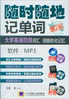 大学英语四级词汇词频优化记忆 软件 MP3-随时随地记单词-第2版-(附赠1光盘)