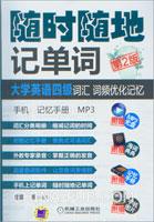 大学英语四级词汇 词频优化记忆手机记忆手册MP3-第2版-(附赠1光盘)