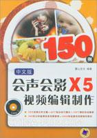 会声会影X5视频编辑制作150例(1DVD)