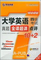 英语周计划系列丛书:大学英语4级考试真题全译超详点评10+2(第2版)(2007年12月-2012年6月)(附MP3)