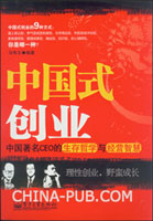 中国式创业:中国著名CEO的生存哲学与经营智慧