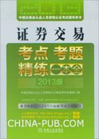 证券交易考点考题精练一本全(2013版)
