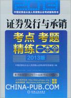 证券发行与承销考点考题精练一本全(2013版)