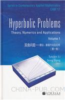 双曲问题:理论、数值方法及应用(第一卷)(英文版)