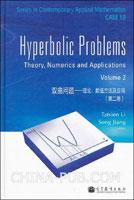 双曲问题:理论、数值方法及应用(第二卷)(英文版)