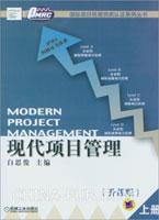 现代项目管理(全2册)(升级版)