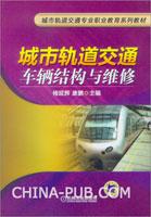 城市轨道交通车辆结构与维修