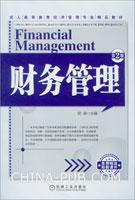 财务管理-第2版