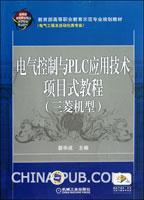 电气控制与PLC应用技术项目式教程(三菱机型)
