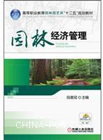 园林经济管理
