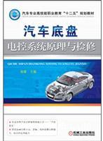 汽车底盘电控系统原理与检修