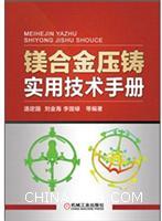镁合金压铸实用技术手册