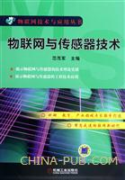 物联网与传感器技术