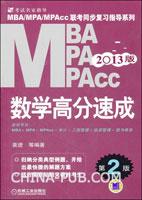 MBA MPA MPAcc数学高分速成-2013版-第2版