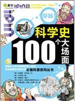 科学史100个大场面-Q书架.爱拼科普.穿越!-1