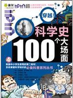 科学史100个大场面-Q书架.爱拼科普.穿越!-4