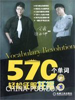 570个单词轻松征服托福(含1CD)