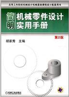 简明机械零件设计实用手册-第2版