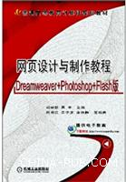 网页设计与制作教程-Dreamweaver+Photoshop+Flash版