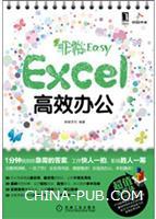 非常Easy Excel高效办公[按需印刷]