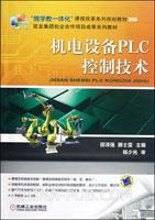 机电设备PLC控制技术