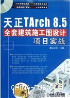 天正TArch 8.5全套建筑施工图设计项目实战