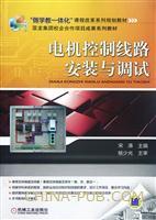 电机控制线路安装与调试