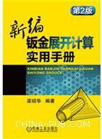 新编钣金展开计算实用手册(第2版)