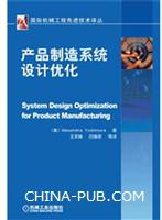 产品制造系统设计优化