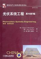 光伏系统工程(原书第3版)