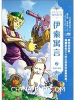 伊索寓言-2-漫画珍藏本