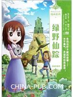 绿野仙踪-漫画珍藏本