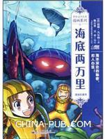 海底两万里-漫画珍藏本