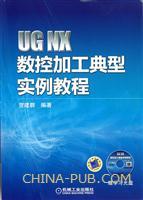 UG NX数控加工典型实例教程-(赠学习光盘)