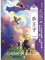 小王子-漫画珍藏本