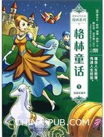格林童话-1-漫画珍藏本